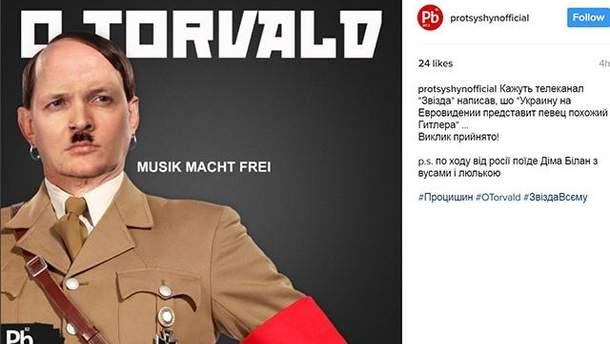 O.Torvald представить Україну на Євробаченні-2017