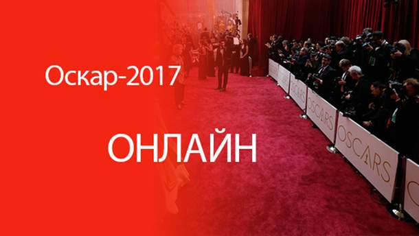 Оскар-2017