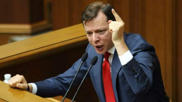 Олег Ляшко сделал срочное обращение