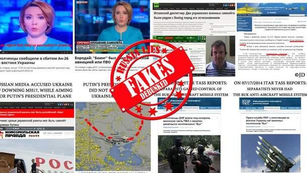 Російська пропаганда