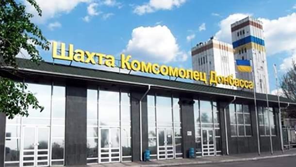 "Остановилась шахта ""Комсомолец Донбасса"""