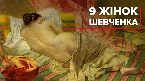 "Картина Шевченка ""Одаліска"""