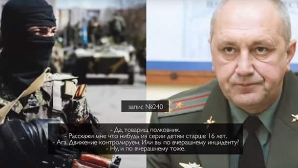 ГПУ перехватила разговоры о теракте в Волновахе