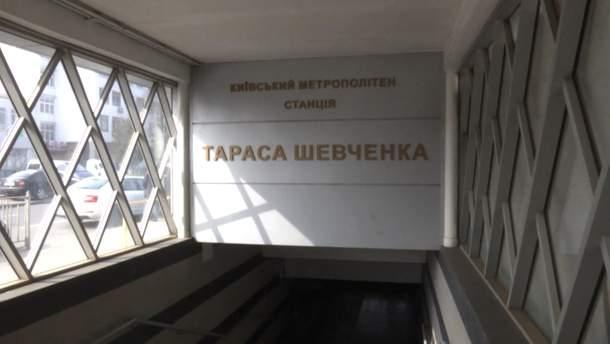Станція метро Тараса Шевченка у Києві