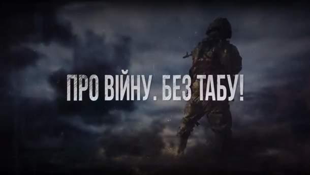 """Спецпроект """"Про війну. Без табу!"""""""