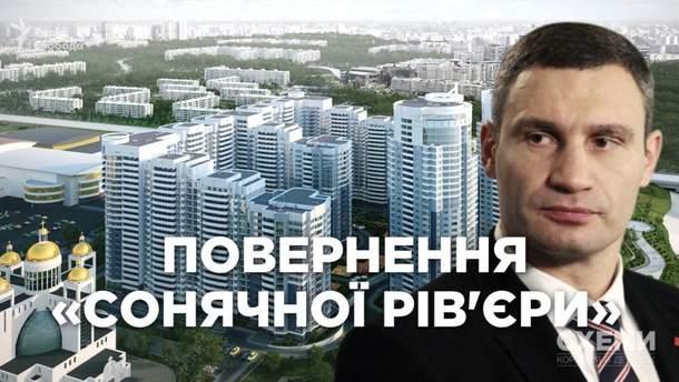 """Колишні бізнес-партнери Фірташа продовжать скандальне будівництво """"Сонячної Рів'єри"""""""