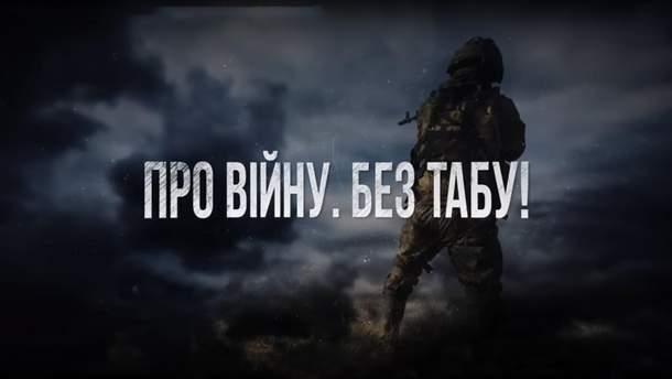 Про війну. Без табу!