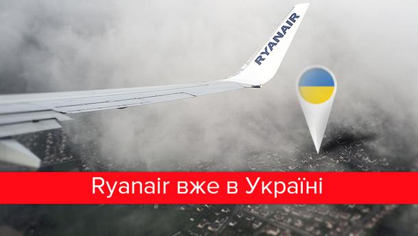 Ryanair  літатиме з Києва та Львова