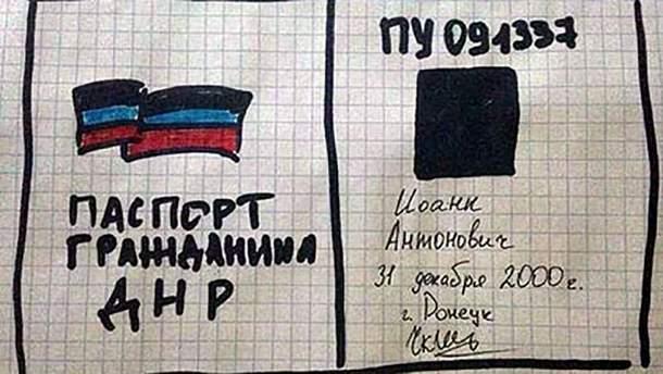 """Росія може скасувати визнання паспортів """"Д/ЛНР"""""""