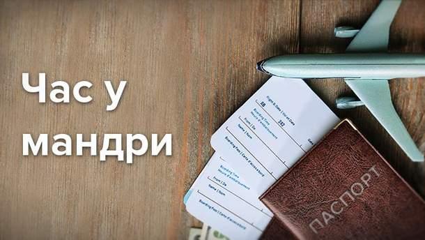 А вы готовы путешествовать?