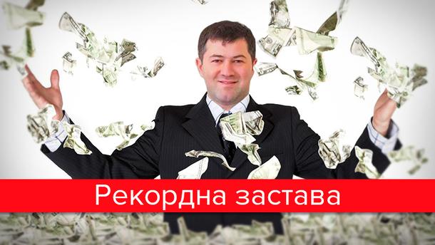 Залог Насирова стала рекордной