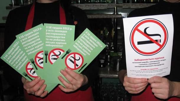 Куріння у громадських місцях