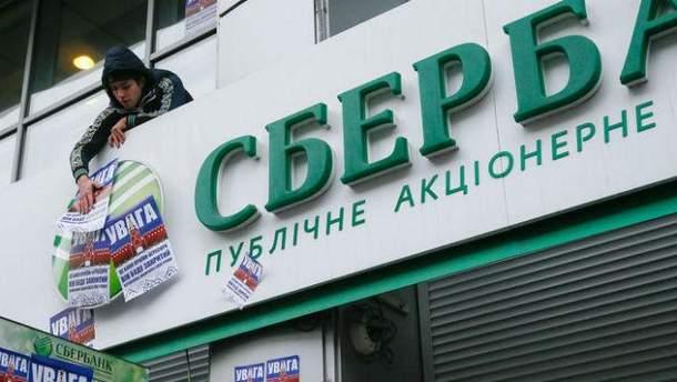 """Протести біля """"Сбербанку"""""""