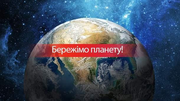"""Час Земли"""