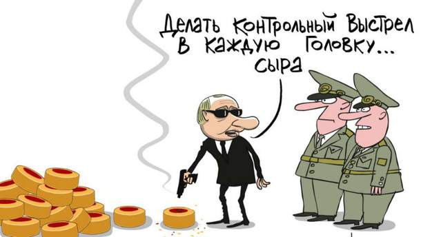 Знищення санкційних продуктів (Карикатура)