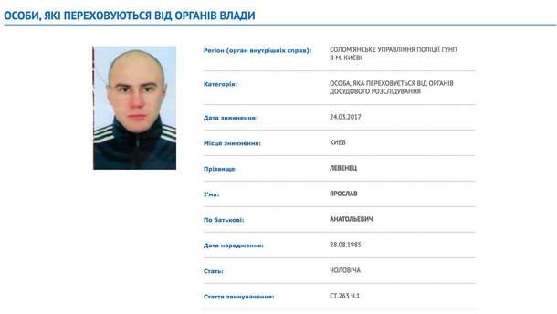 Ярослав Левенец сейчас находится в розыске