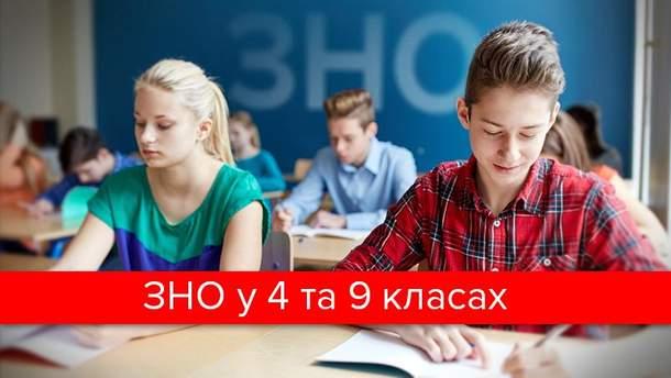 Введення ЗНО у середній та початковій школі поки на рівні обговорення