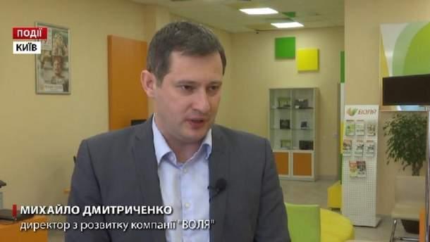 """Директор по развитию компании """"ВОЛЯ"""" Михаил Дмитриченко"""