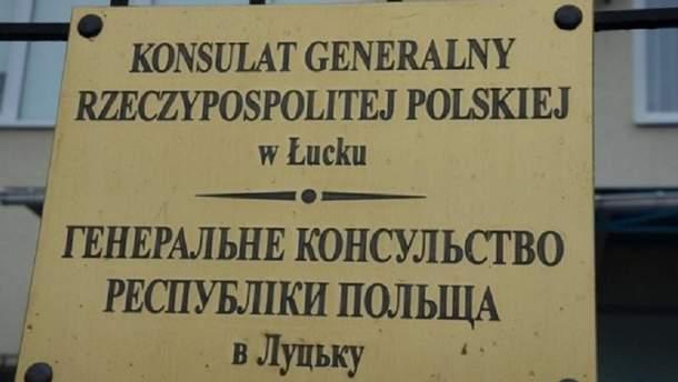 Генконсульство Польши в Луцке