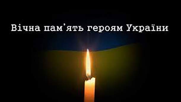 Помер український захисник