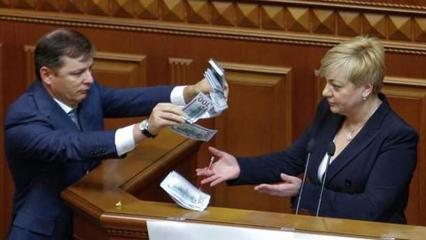 Олег Ляшко розкидує гроші перед Валерією Гонтаревою