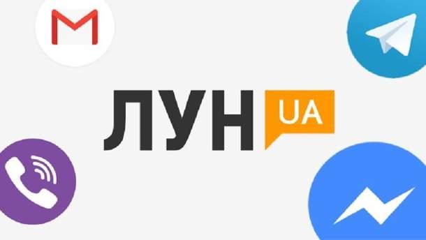 ЛУН.ua