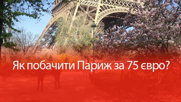 Увидеть Париж за 75 евро вполне реально