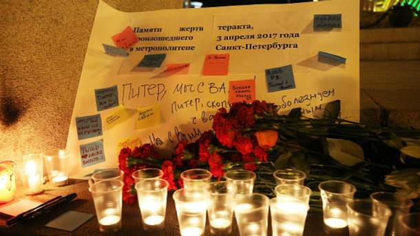 Вшанування жертв теракту у Петербурзі