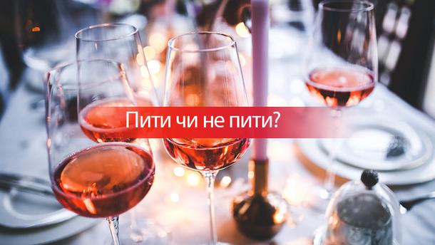 Действительно ли полезно пить вино?