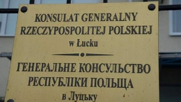 Обстрел консульства Польши