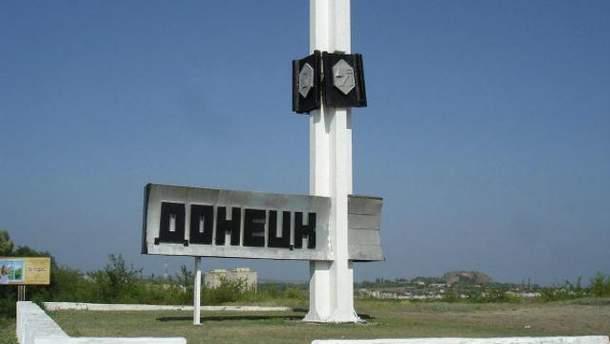 """Полтавський суд визнав фактично """"ДНР"""""""