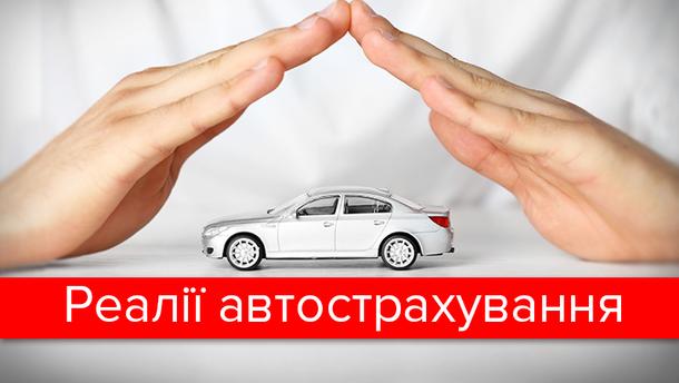 Реформа і автостраховки
