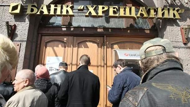 """Работники банка """"Крещатик"""" обворовывали клиентов"""