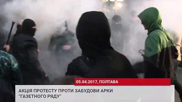 Столкновения в Полтаве