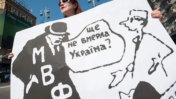 Кредит от МВФ не сможет спасти Украину от всех кризисов