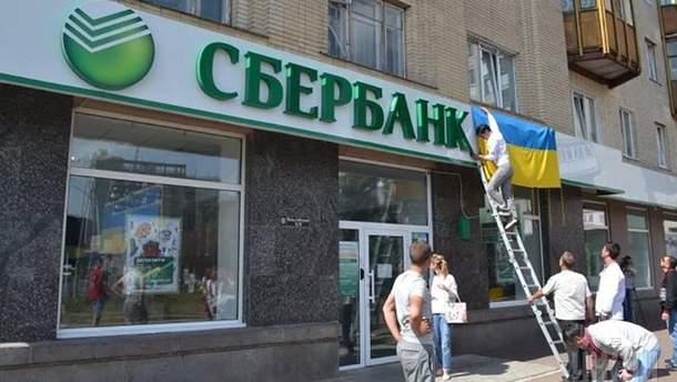 """""""Сбербанк"""" окончательно уходит из Украины"""