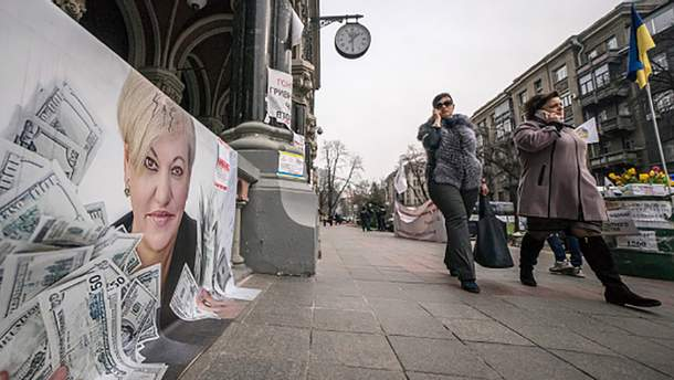Протест проти Валерії Гонтаревої під стінами НБУ