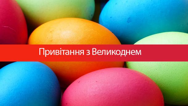 Привітання з Великоднем 2019 - привітання з Пасхой на українській мові