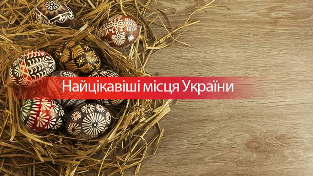 Куди поїхати на Великдень 2018 в Україні