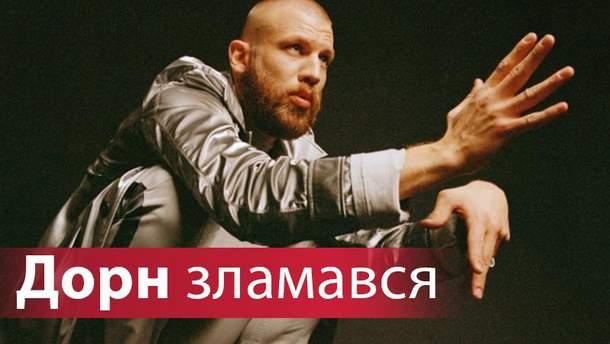Певец Иван Дорн