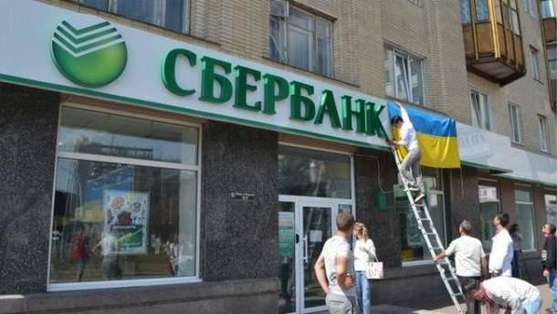 """""""Сбербанк"""" в Украине"""