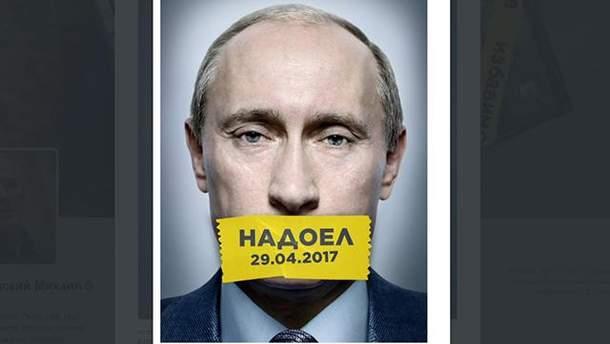 """""""Надоел"""" - мітинг під таким гаслом готують у Росії"""