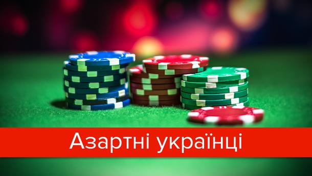 Азартны ли украинцы?