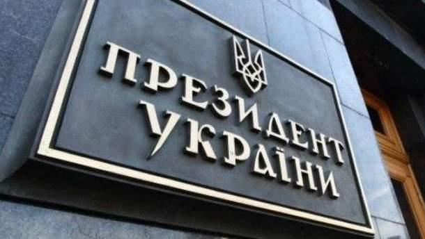 Президент в Україні наділений значними повноваженнями. Чи небезпечно це?