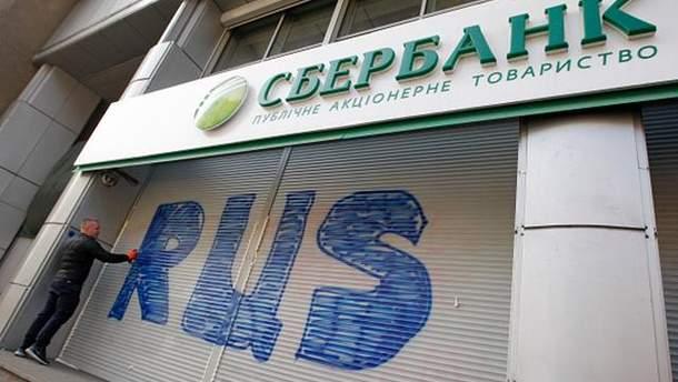 """В Україні триває процес продажу """"доньки"""" російського """"Сбербанку"""""""