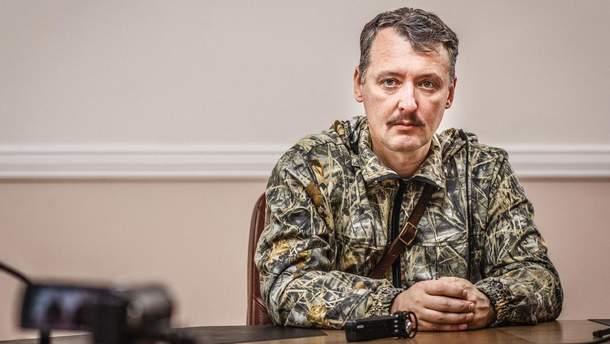 Терорист Ігор Стрєлков-Гіркін