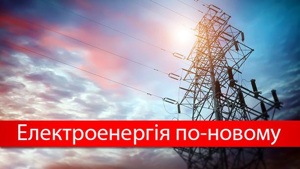 Закон про ринок електроенергії 2017