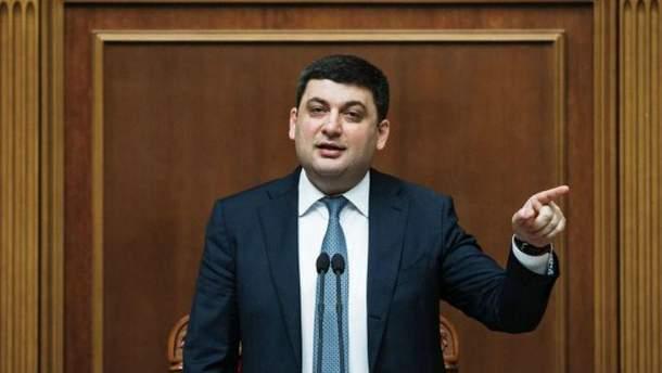 Гройсман заявив про необхідність проведення конституційної реформи