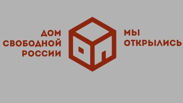 """""""Дім вільної Росії"""""""