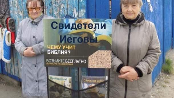 Відтепер у Росії заборонена діяльність Свідків Єгови